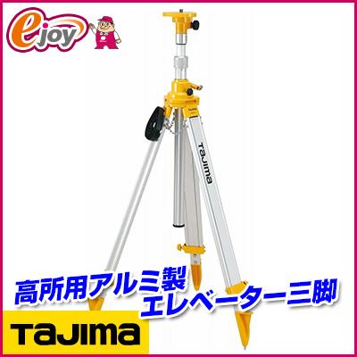 タジマ アルミ製三脚エレベ-タ3000 (レーザー 測定器具) 送料無料 お取り寄せ商品
