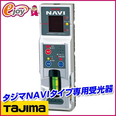 タジマ NAVIレーザーレシーバー2 (レーザー 測定器具) 送料無料 お取り寄せ商品