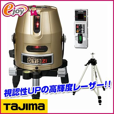 タジマ レーザー墨出し器 GT3Z-I ジュコウキ・三脚セット (レーザー 測定器具) 送料無料 お取り寄せ商品