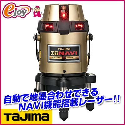 タジマ レーザー墨出し器 GT8ZS-NI 三脚セット (レーザー 測定器具) 送料無料 お取り寄せ商品