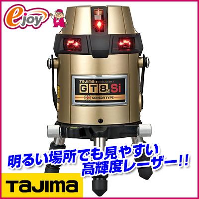 タジマ レーザー墨出し器 GT8ZS-I ジュコウキ・三脚セット (レーザー 測定器具) 送料無料 お取り寄せ商品