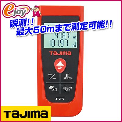 タジマ レーザー距離計タジマF05レッド (レーザー距離計 測定器具) お取り寄せ商品