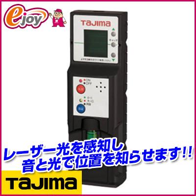 タジマ グリーンレーザーレシーバー (レーザー 測定器具) 送料無料 お取り寄せ商品
