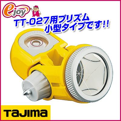 タジマ TT用1.0インチプリズム (測量機器 測定器具) 送料無料 お取り寄せ商品