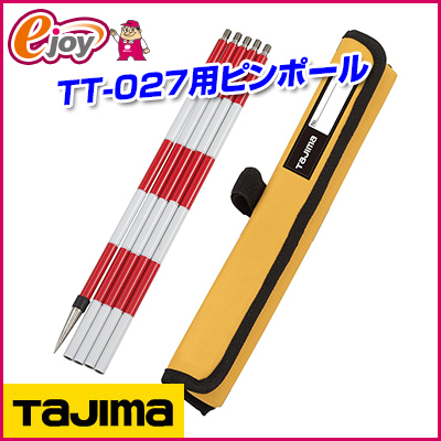 タジマ TT用ピンポール 30cm×5【タジマ】 (測量機器 測定器具) お取り寄せ商品