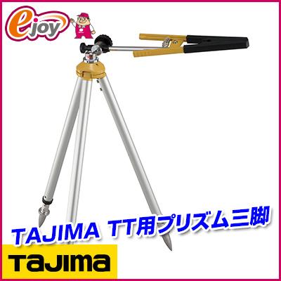 タジマ TT用プリズム三脚 (測量機器 測定器具) 送料無料 お取り寄せ商品