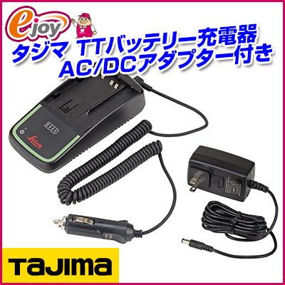 タジマ TTバッテリー充電器 AC/DCアダプタ付キ【タジマ】 (測量機器 測定器具) 送料無料 お取り寄せ商品