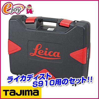 ディストS910ヨウケース 【タジマ】 (レーザー距離計 測定器具) お取り寄せ商品