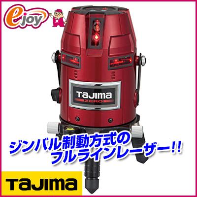 タジマ ゼロKJC (レーザー 測定器具) 送料無料 お取り寄せ商品