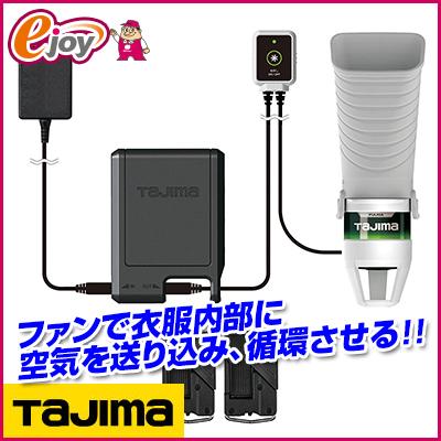 タジマ 清涼ファン 風雅ボディ フルセット (空調デバイス 測定器具) 送料無料 お取り寄せ商品