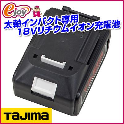 タジマ 18V充電池4Ah (パワーツール 測定器具) お取り寄せ商品