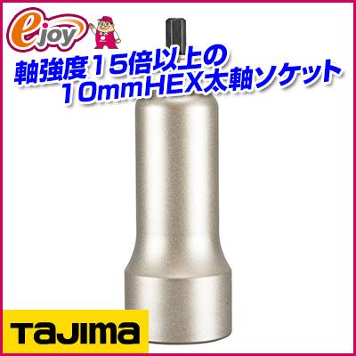 タジマ 太軸ソケット 46スーパーロング 6角 (パワーツール 測定器具) お取り寄せ商品