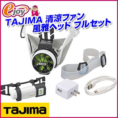 タジマ 清涼ファン 風雅ヘッド フルセット (空調デバイス 測定器具) お取り寄せ商品