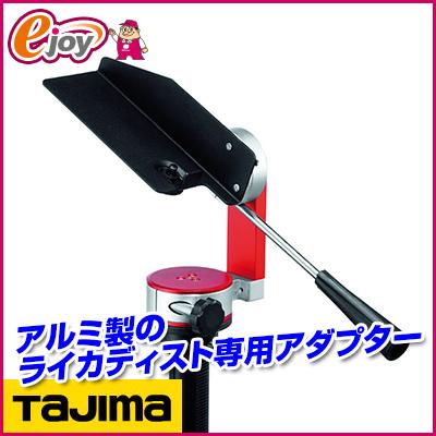 ディスト用アダプターTA360 【タジマ】 (レーザー距離計 測定器具) 送料無料 お取り寄せ商品