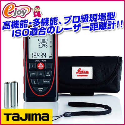 タジマ レーザー距離計 ライカディストX310 (レーザー距離計 測定器具) 送料無料 お取り寄せ商品