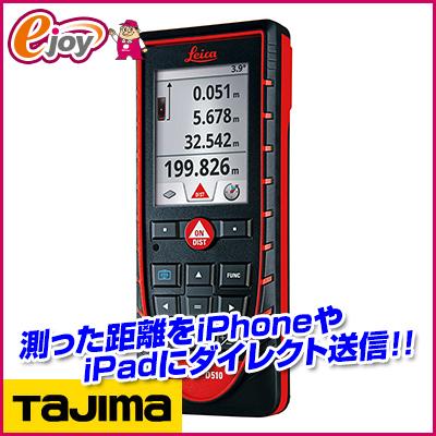 タジマ レーザー距離計 ライカディストD510 (レーザー距離計 測定器具) 送料無料 お取り寄せ商品