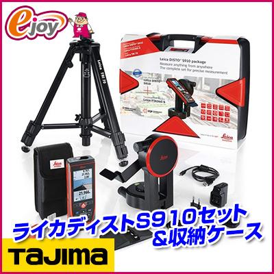 タジマ レーザー距離計 ライカディストS910パッケージ Leica DISTO【タジマ】 ( レーザー距離計 測定器具) 送料無料 お取り寄せ商品