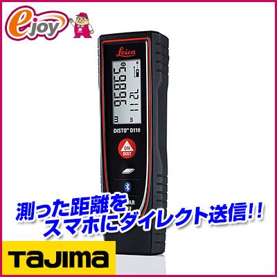 タジマ レーザー距離計 ライカディストD110 (レーザー距離計 測定器具) 送料無料 お取り寄せ商品