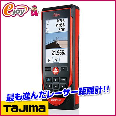 タジマ ライカディスト S910 (レーザー距離計 測定器具) 送料無料 お取り寄せ商品