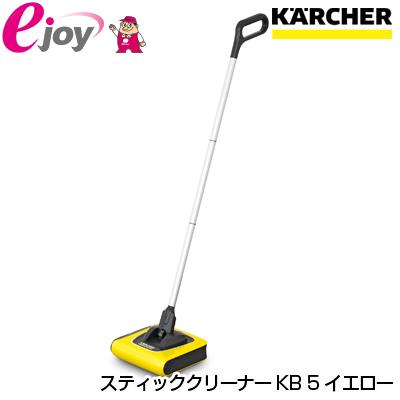 ケルヒャー 家庭用 スティッククリーナー KB5 イエロー (KARCHER 家庭用 掃除 清掃 大掃除 自立式 カーペット フローリング 畳 隙間 すきま 家具)