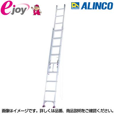 ◆アルインコ(ALINCO) アルミ二連ハシゴ4.0m CX40DE 送料無料◆