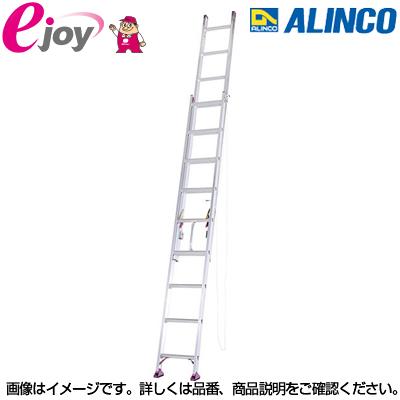 ◆アルインコ(ALINCO) アルミ二連ハシゴ5.0m CX50DE 送料無料◆