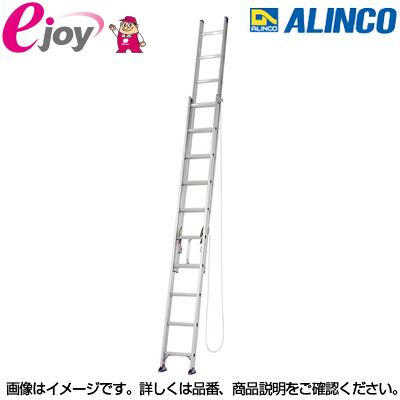 ◆アルインコ(ALINCO) アルミ二連ハシゴ6.0m CX60DE 送料無料◆