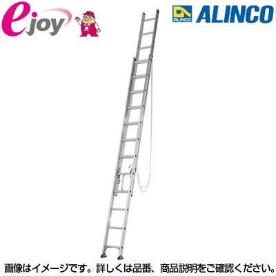 ◆アルインコ(ALINCO) アルミ二連ハシゴ7.0m CX70DE 送料無料◆