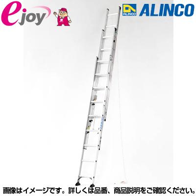 ◆アルインコ(ALINCO) アルミ三連ハシゴ7.3m CX3-73 送料無料◆