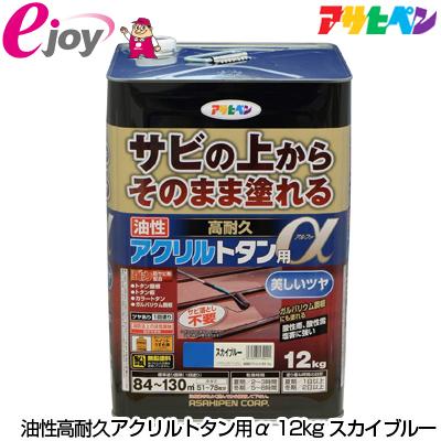 アサヒペン 油性高耐久アクリルトタン用α 12kg スカイブルー (塗料 ペンキ 日曜大工 工作 油性 DIY )