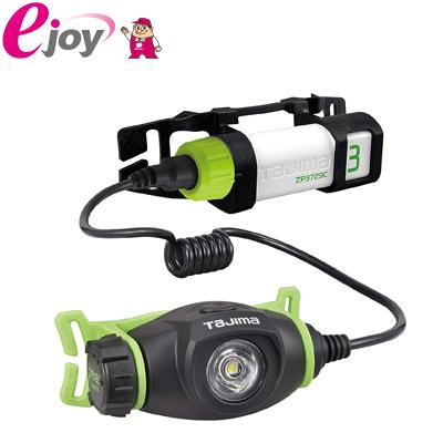 タジマ ペタLEDヘッドライトU303セット 明るさ最大300lm 専用充電池付(LE-ZP3729C) LE-U303-SP 4975364260642 お取り寄せ商品