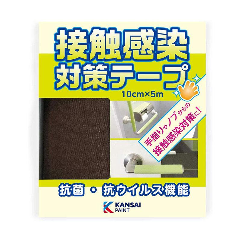 関西ペイント 接触感染対策テープ ブラウン 10cm×5m 4972910695422