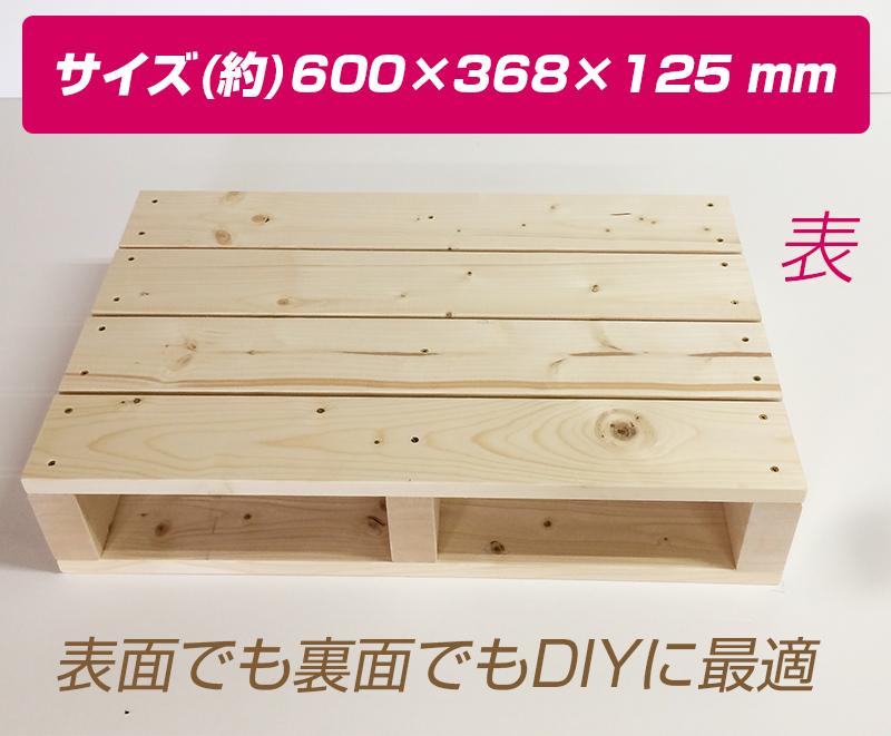 木製パレット(小)