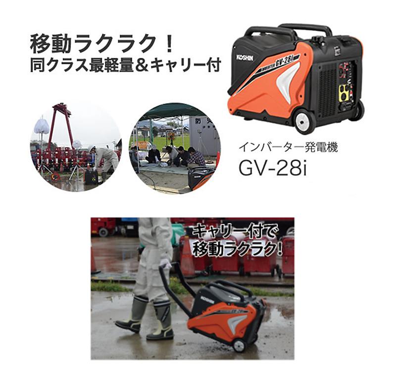 【楽天市場】【送料無料】工進 インバーター発電機 GV-28i ...
