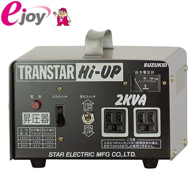 【送料無料】スズキッド(SUZUKID)昇圧器 SHU-20D 【SUZUKID スター電器製造】※お取り寄せ商品※ DIY