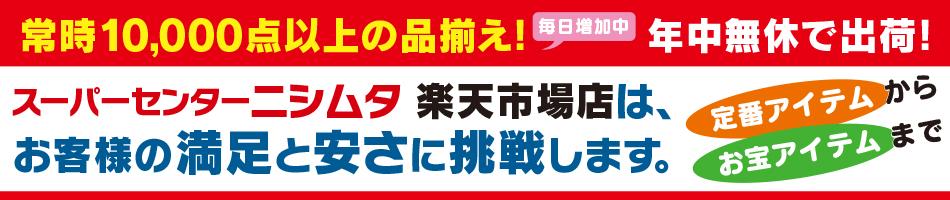 ニシムタ 楽天市場店:当店は年中無休対応!!出荷も年中無休です!!