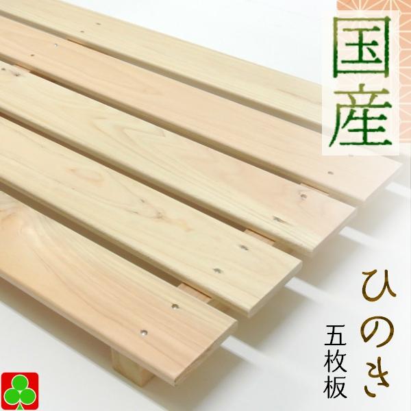 用途もアイデア次第でいろいろ 期間限定15%OFF すのこ 5枚打ち 開店祝い サイズ 桧 約長さ85x幅39.5x高さ3.6cm 日本製 安全 スノコ 木製
