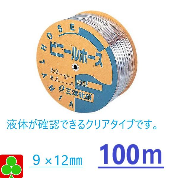 三洋化成 ホース ガーデン ホース 園芸ホース 透明ホース  ビニールホース(透明) 内寸9×外寸12 100M 巻