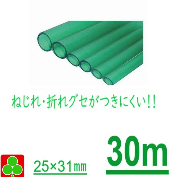 三洋化成 ホース ガーデン ホース 園芸ホース パワーホース 内寸25×外寸31mm 30M 巻