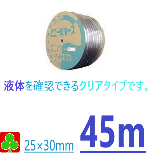 三洋化成 ホース ガーデン ホース 園芸ホース 透明ビニールホース 内寸25×外寸30mm 45M 巻
