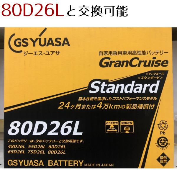 GS YUASA ジーエスユアサバッテリー GLAN CRUISE グランクルーズ スタンダード GST-80D26L