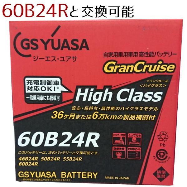 GSYUASA バッテリー GHC-60B24R グランクルーズハイクラス クルマ用バッテリー GSユアサ