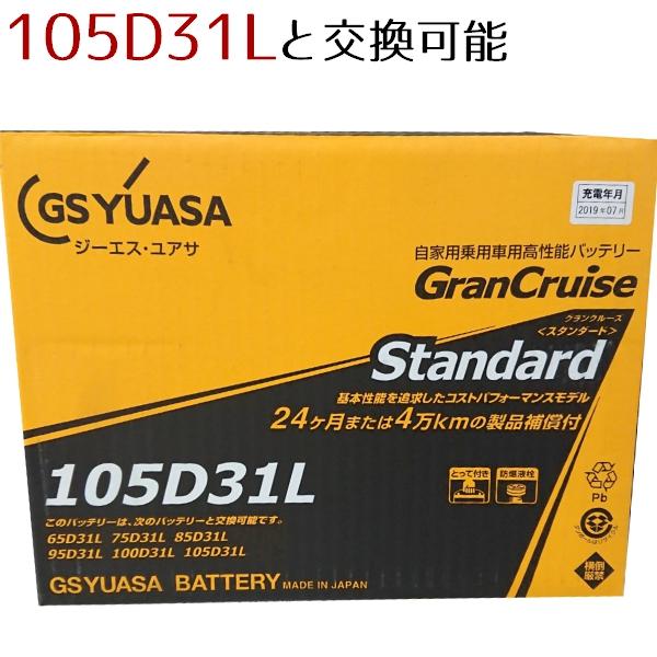 GSユアサ カーバッテリー グランクルーズ スタンダード GST-105D31L