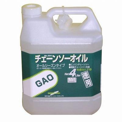 粘着性を求められない方にお勧め。 高度精製油使用 GAO チェーンソーオイル green ace グリーンエース 4L