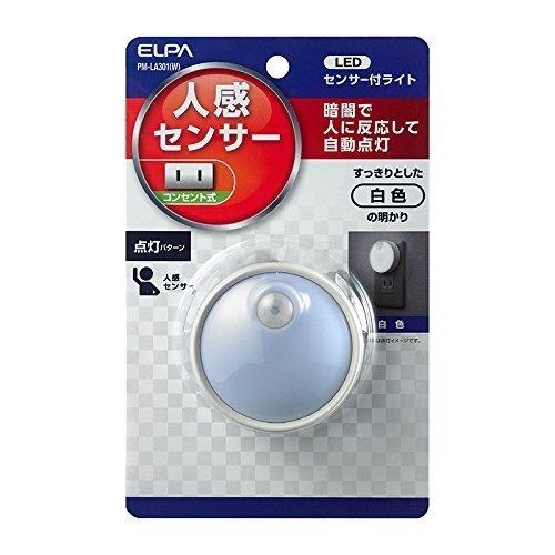 直接コンセントに差し込むだけ エルパ LEDセンサー付ライト PM-LA301 売り込み W 大放出セール