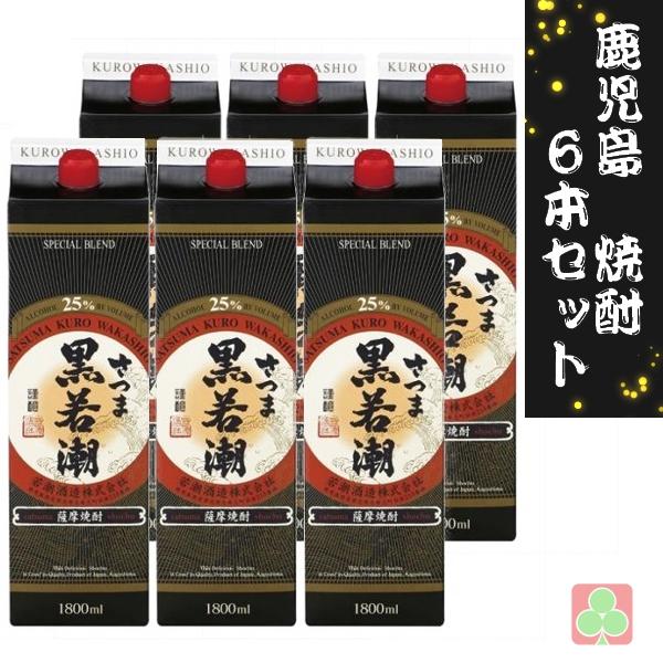 鹿児島 本格焼酎 焼酎 6本セット 若潮酒造 さつま黒若潮 パック 25度 1800ml 芋焼酎 鹿児島