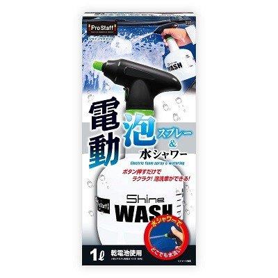 電動スプレーで ラクラク洗車 プロスタッフ 国産品 特価キャンペーン シャインウォッシュ P187