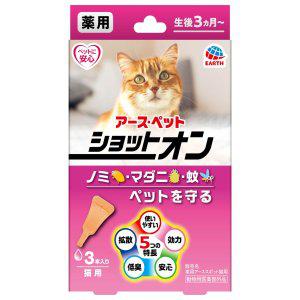 猫に寄生するノミ いよいよ人気ブランド マダニの駆除及び蚊の忌避 アースペット 高級品 猫用3本入り 薬用ショットオン 0.8g×3本
