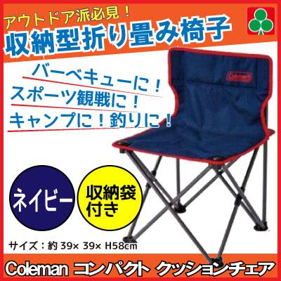 バーベキューや釣りアウトドアにスポーツ観戦にも コールマン チェア Coleman 収束型チェア 予約 コンパクトクッションチェア 折り畳み椅子 信頼 収納袋付 ネイビー