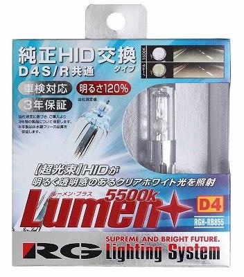 レーシングギヤ RGH-RB855 純正HID交換バルブ D4S/R共通タイプ ルーメンプラス 5500ケルビン 3年保証 車検対応